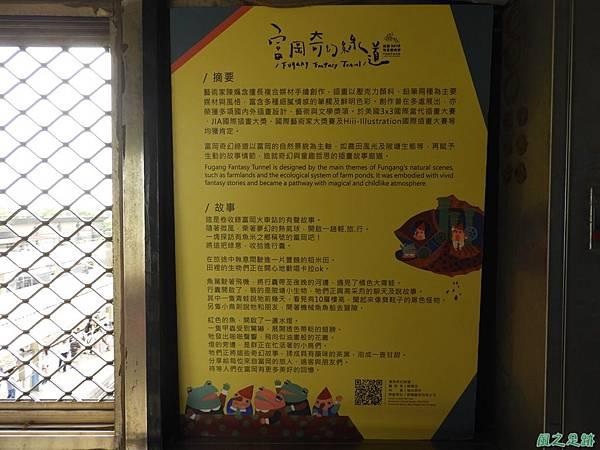 2018地景藝術節(富岡) (23)