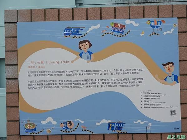 2018地景藝術節(富岡) (39)