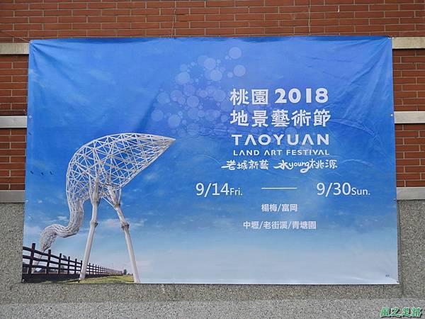 2018地景藝術節(富岡) (63)