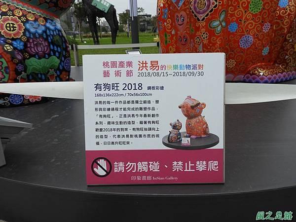 藝遊中壢上河圖20180929老街溪區(16)