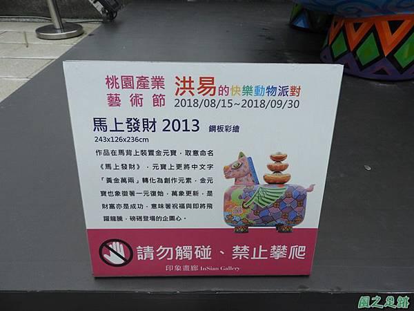 藝遊中壢上河圖20180929老街溪區(26)