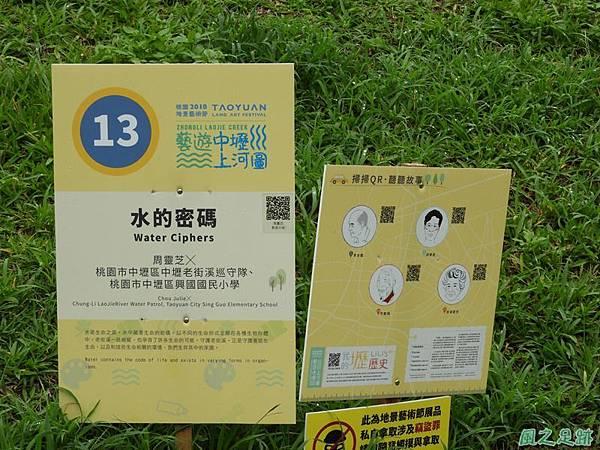 藝遊中壢上河圖20180929老街溪區(44)
