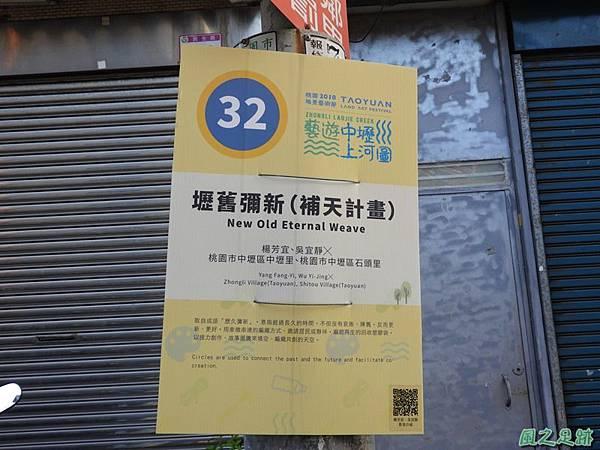 藝遊中壢上河圖(市區)20180929老城區(4)