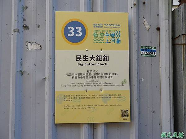 藝遊中壢上河圖(市區)20180929老城區(14)