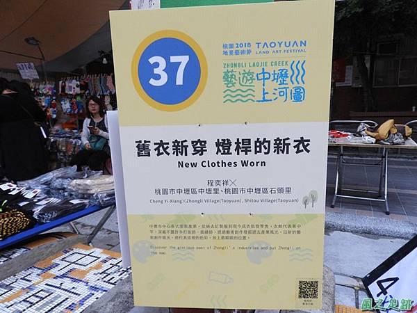 藝遊中壢上河圖(市區)20180929老城區(32)