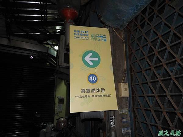 藝遊中壢上河圖(市區)20180929老城區(38)