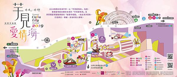 20190405彩色海芋季展區地圖.JPG