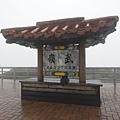 合歡山杜鵑花季(4).JPG
