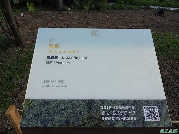 地景藝術節20190913(87).JPG