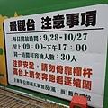 桃園農博20191019(68).JPG