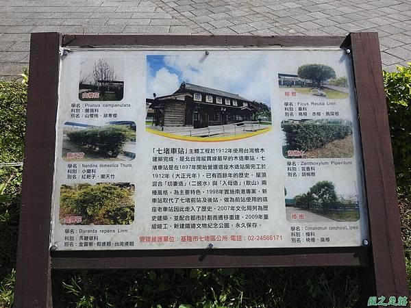 七堵車站20200104(35).JPG