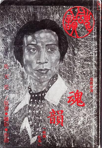 電影原著《魂韻》(衿契吐蕊)  Hun yun jin qi tu rui 'The Soul's Sentimentalizing'.