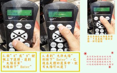 Celestron 手控器開啟太陽菜單_3.png