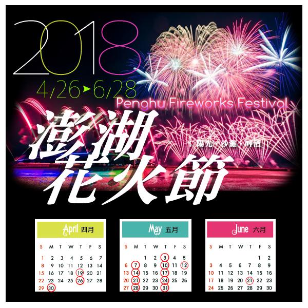 澎湖花火節2018.png