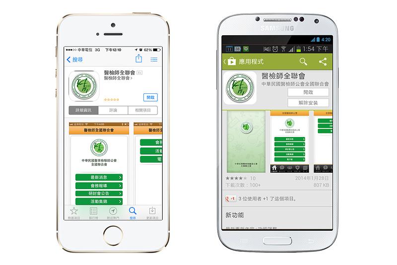 全聯會apps.jpg