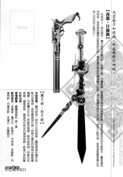 騰月劍射月銃.jpg
