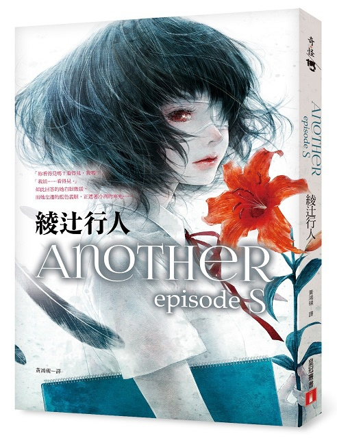 Another episode S-立體書封