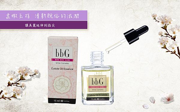 Muca白茶修護指緣精華液.png