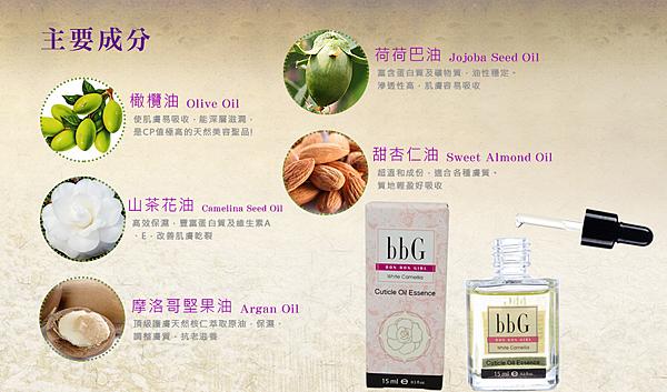 Muca白茶修護指緣精華液-2.png