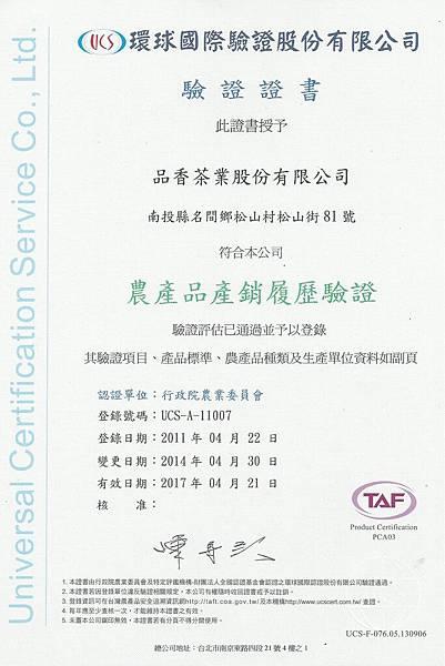 2014產銷履歷驗證-證書