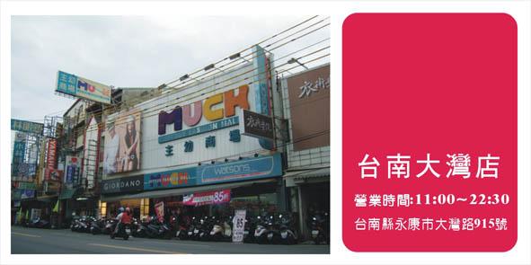 MUCH主幼商場-大灣.jpg