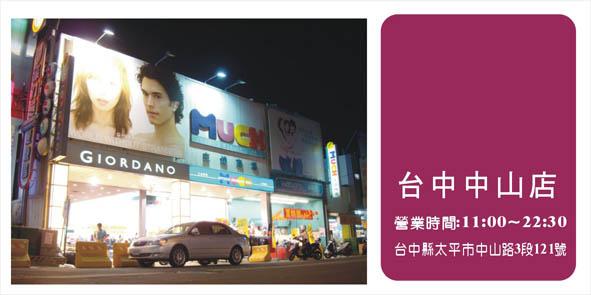 MUCH主幼商場-中山.jpg