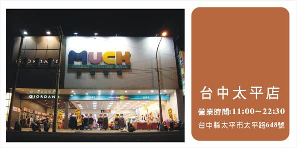 MUCH主幼商場-太平.jpg