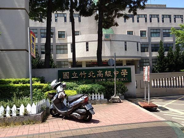 國立竹北高中