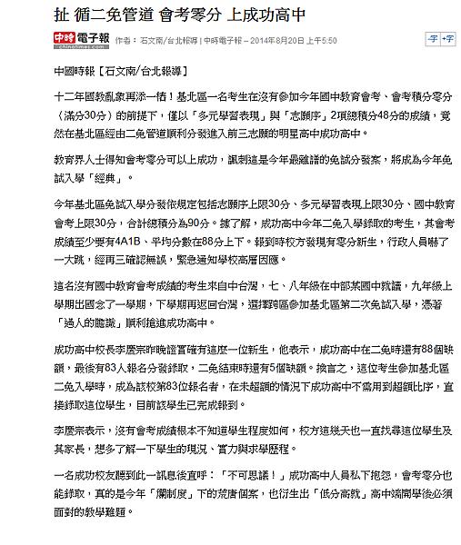 台灣奇蹟-教育政策的傑作