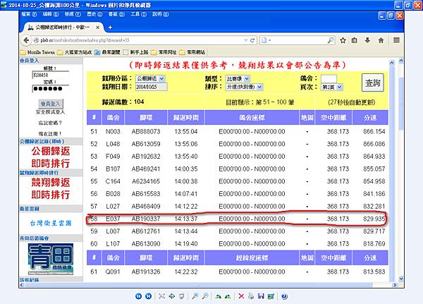 2014-10-25_公棚海訓100公里〈實際60公里〉分速