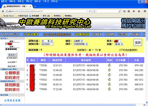 2015-04-05歸返紀錄