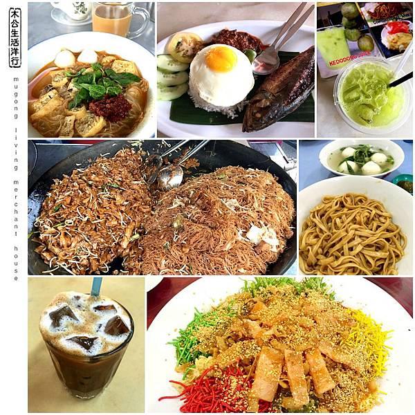 段落之間:吃在關丹 eat in kuantan