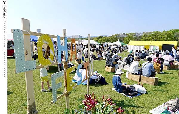 旅居日本:樂活 Lohas @ Festa