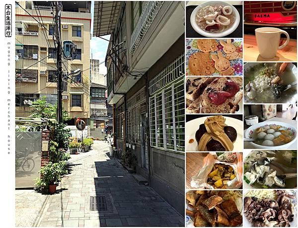 段落之間:1天多一點的相聚 eat chat in Tainan