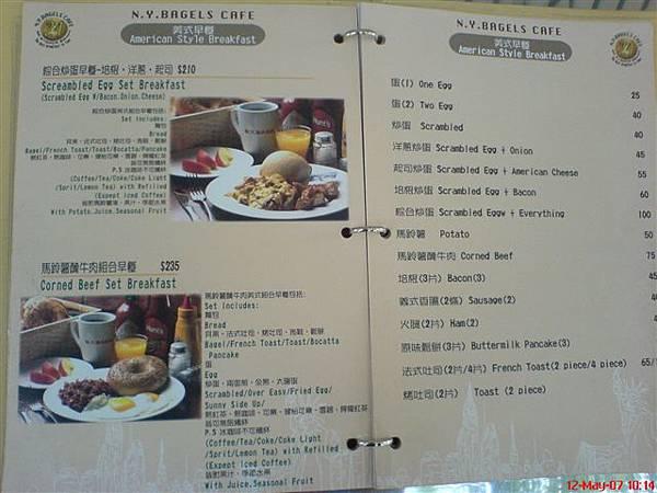 N.Y.BAGELS CAFE-菜單.JPG