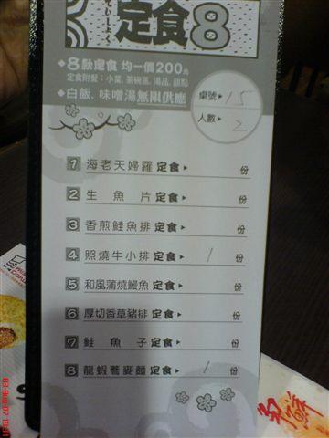 定食八的點菜單