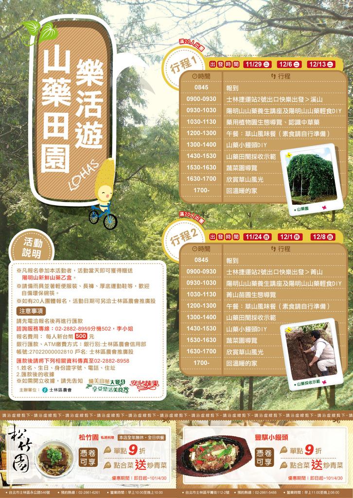 【MUJO趴趴走--國內旅遊】士林區農會:2011陽明山山藥季 活動起跑!!