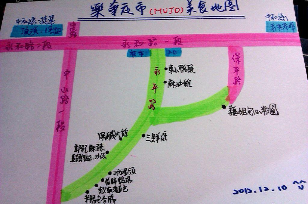 【MUJO美食鑑賞日記】2012.12.10永和樂華夜市. (包括美食地圖)