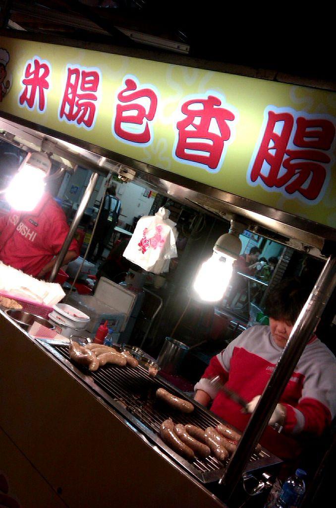 【MUJO美食鑑賞日記】2012.12.10永和樂華夜市美食大搜尋. (包括美食地圖)