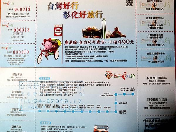 【MUJO趴趴走--國內旅遊--彰化縣政府】Taiwan Changhua(交通部觀光局)台灣好行.讓你自由行真行【鹿港線-食尚玩呷鹿港一日旅遊套票】媽祖的故事