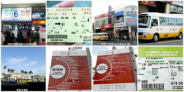 【MUJO趴趴走--國內旅遊--彰化縣政府】Taiwan Changhua(交通部觀光局)台灣好行.讓你自由行真行【鹿港線-食尚玩呷鹿港一日旅遊套票】媽祖的故事.