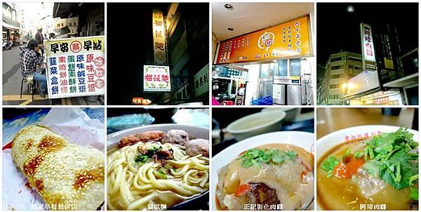 【MUJO趴趴走--國內旅遊--彰化縣政府】Taiwan Changhua(交通部觀光局)台灣好行.讓你自由行真行【鹿港線-食尚玩呷鹿港一日旅遊套票】媽祖的故事.彰化火車站美食地圖