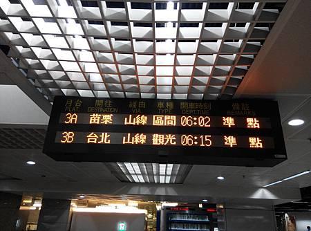 19:20 苗栗客運頭份總站-準備回台北