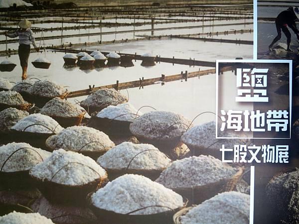 【台南.七股】鐵道迷、復古控看過來!七股鹽山7/26(日)主辦運鹽火車團一日遊