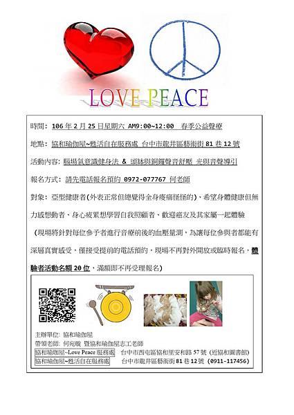 106-02-25活動文宣-1.jpg