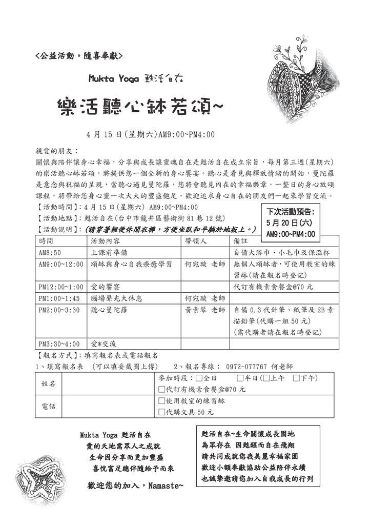 20170415公益腦場.png