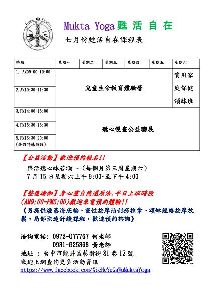 106年7月份課程表.png