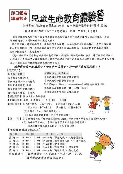 生命教育體驗營DM-1a-1.jpg