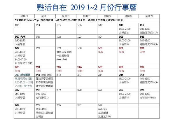 108 1-2月行事曆-1.jpg