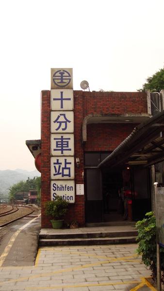 大板根-001-十分車站.JPG